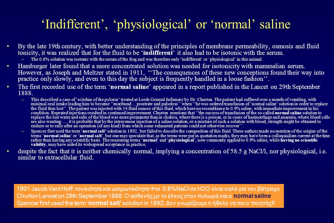 'Indifferent', 'physiological' or 'normal' saline