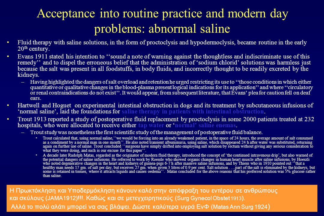 Acceptance into routine practice and modern day problems: abnormal saline