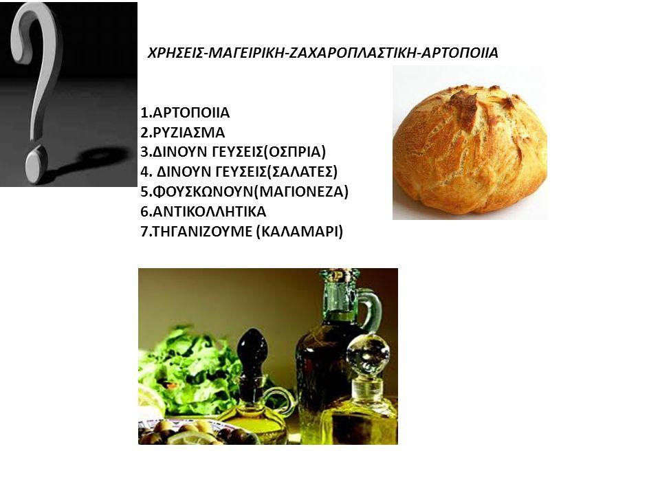 ΧΡΗΣΕΙΣ-ΜΑΓΕΙΡΙΚΗ-ΖΑΧΑΡΟΠΛΑΣΤΙΚΗ-ΑΡΤΟΠΟΙΙΑ