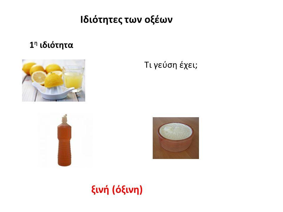 Ιδιότητες των οξέων 1η ιδιότητα Τι γεύση έχει; ξινή (όξινη)