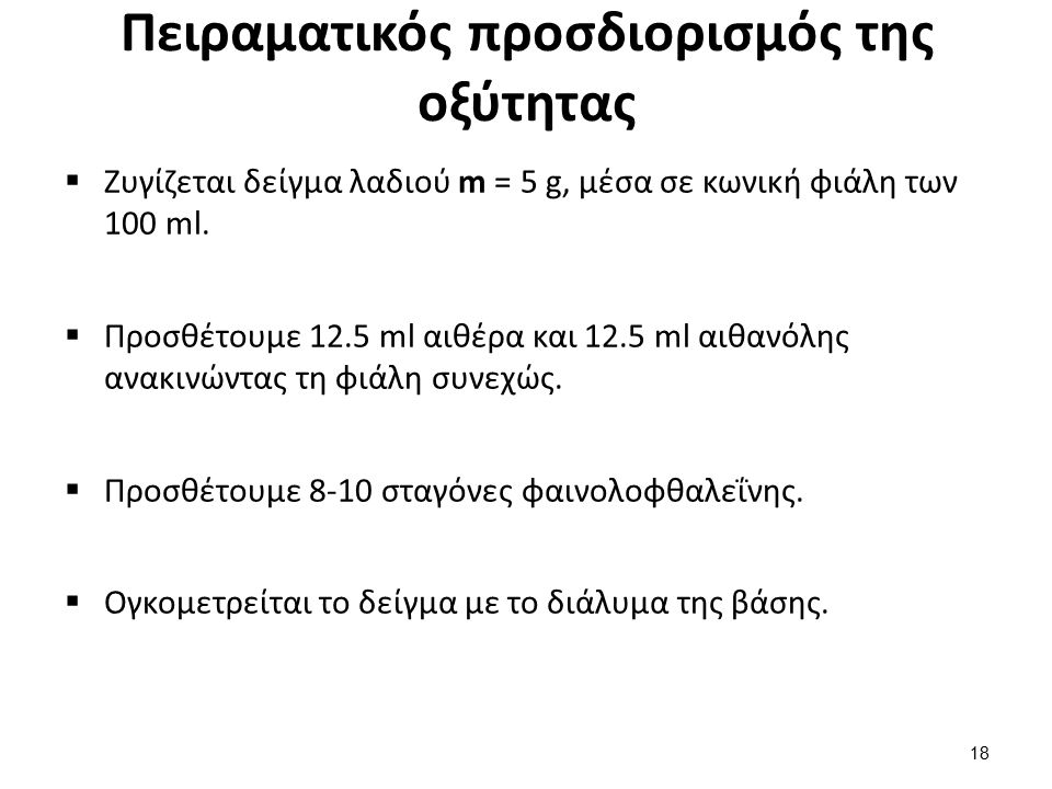 Υπολογισμός του βαθμού οξύτητας (a) (1 από 3)