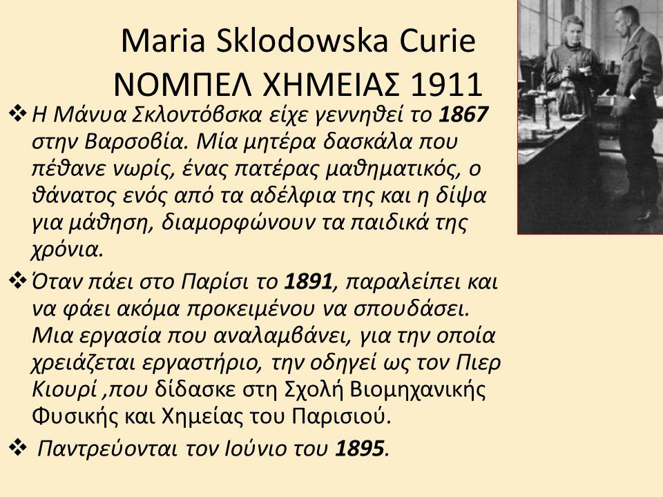 Maria Sklodowska Curie ΝΟΜΠΕΛ ΧΗΜΕΙΑΣ 1911