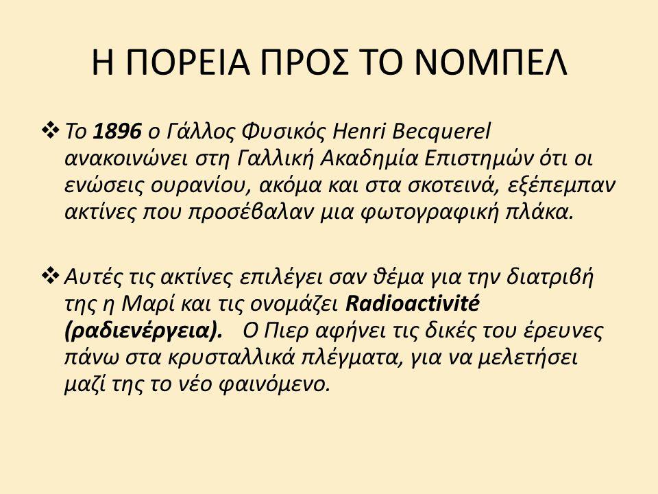 Η ΠΟΡΕΙΑ ΠΡΟΣ ΤΟ ΝΟΜΠΕΛ