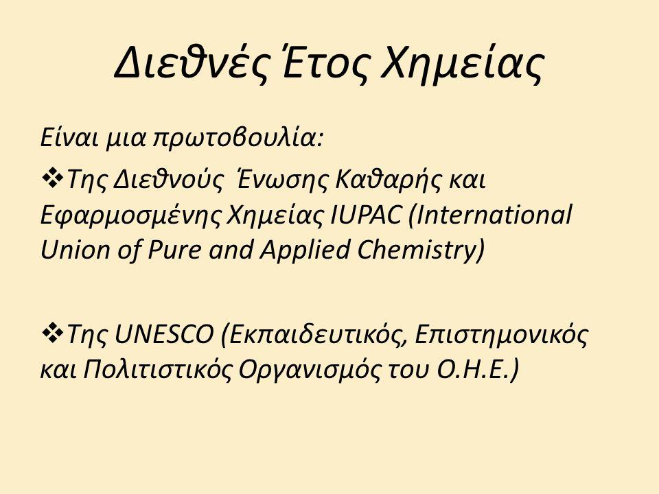 Διεθνές Έτος Χημείας Είναι μια πρωτοβουλία: