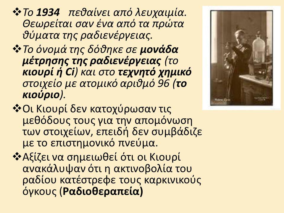 Το 1934. πεθαίνει από λευχαιμία