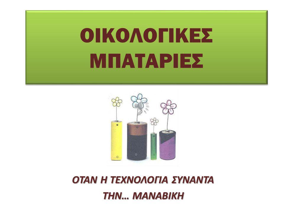 ΟΙΚΟΛΟΓΙΚΕΣ ΜΠΑΤΑΡΙΕΣ