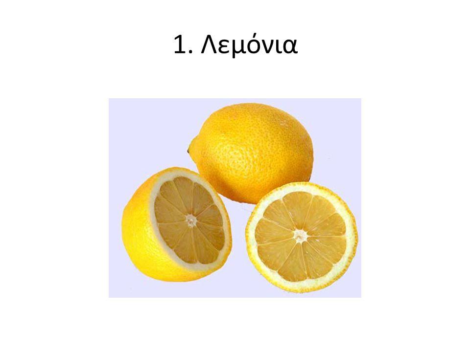 1. Λεμόνια