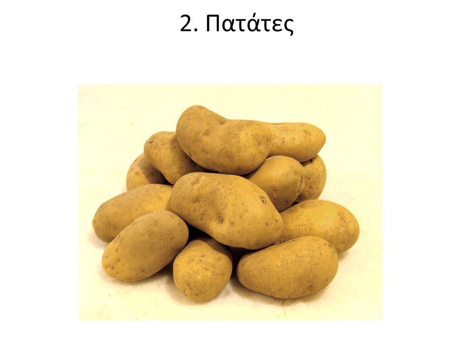 2. Πατάτες