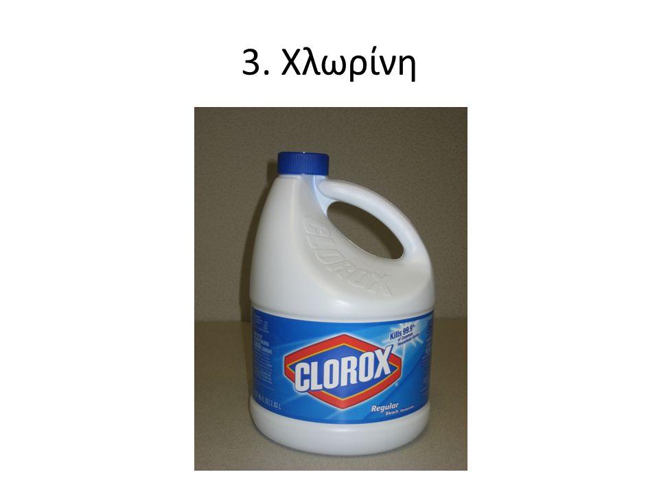 3. Χλωρίνη