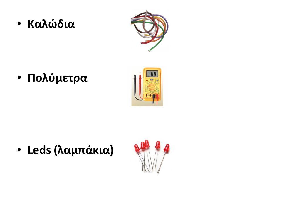 Καλώδια Πολύμετρα Leds (λαμπάκια)