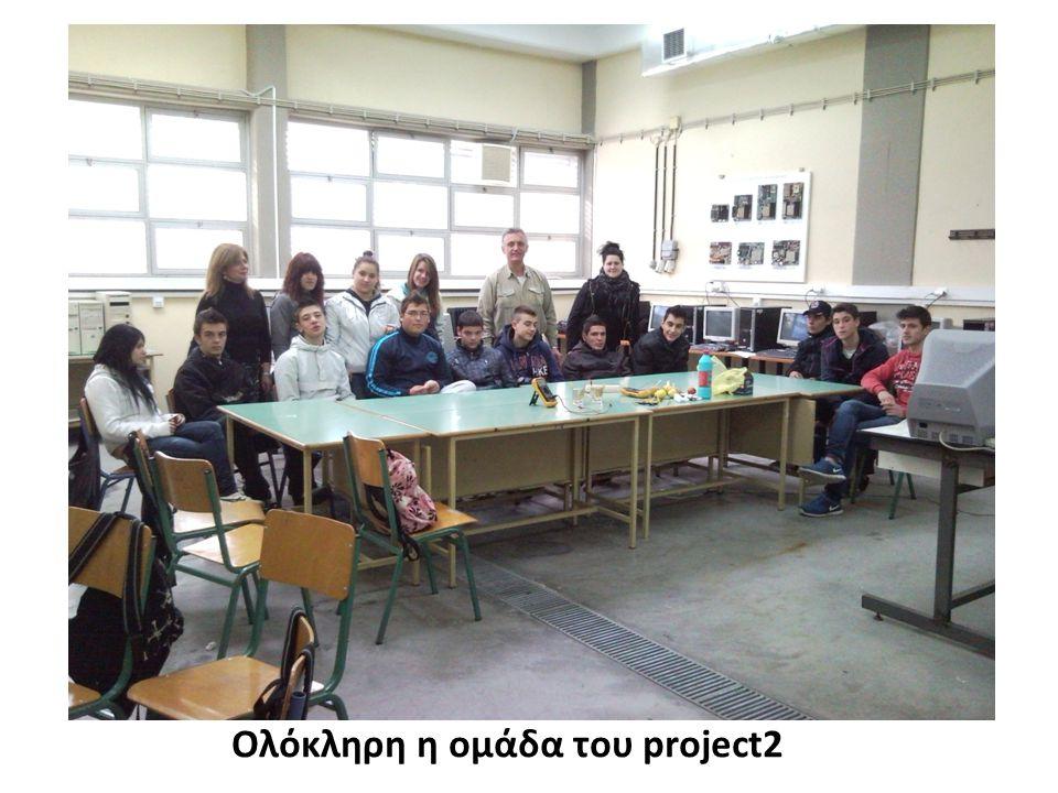 Ολόκληρη η ομάδα του project2