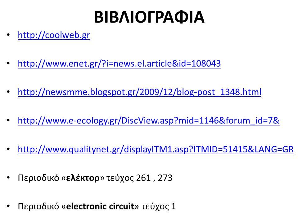 ΒΙΒΛΙΟΓΡΑΦΙΑ http://coolweb.gr