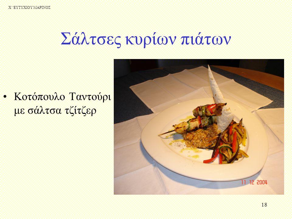 Σάλτσες κυρίων πιάτων Κοτόπουλο Ταντούρι με σάλτσα τζίτζερ