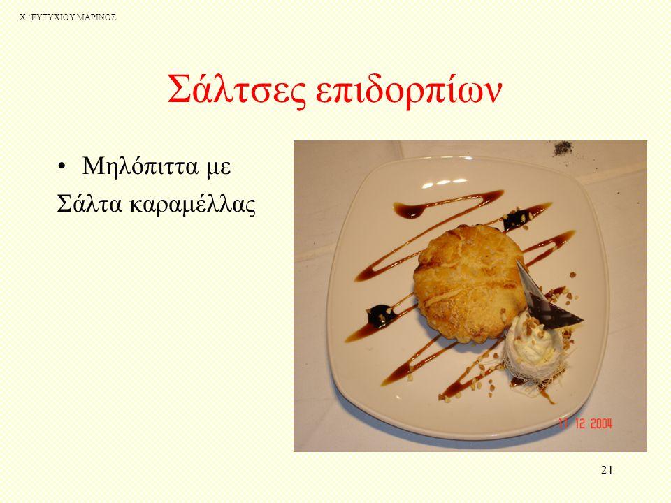 Σάλτσες επιδορπίων Μηλόπιττα με Σάλτα καραμέλλας