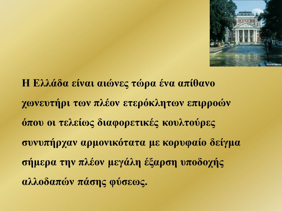 Η Ελλάδα είναι αιώνες τώρα ένα απίθανο