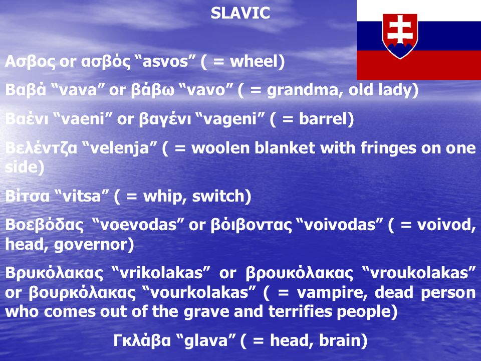 Γκλάβα glava ( = head, brain)
