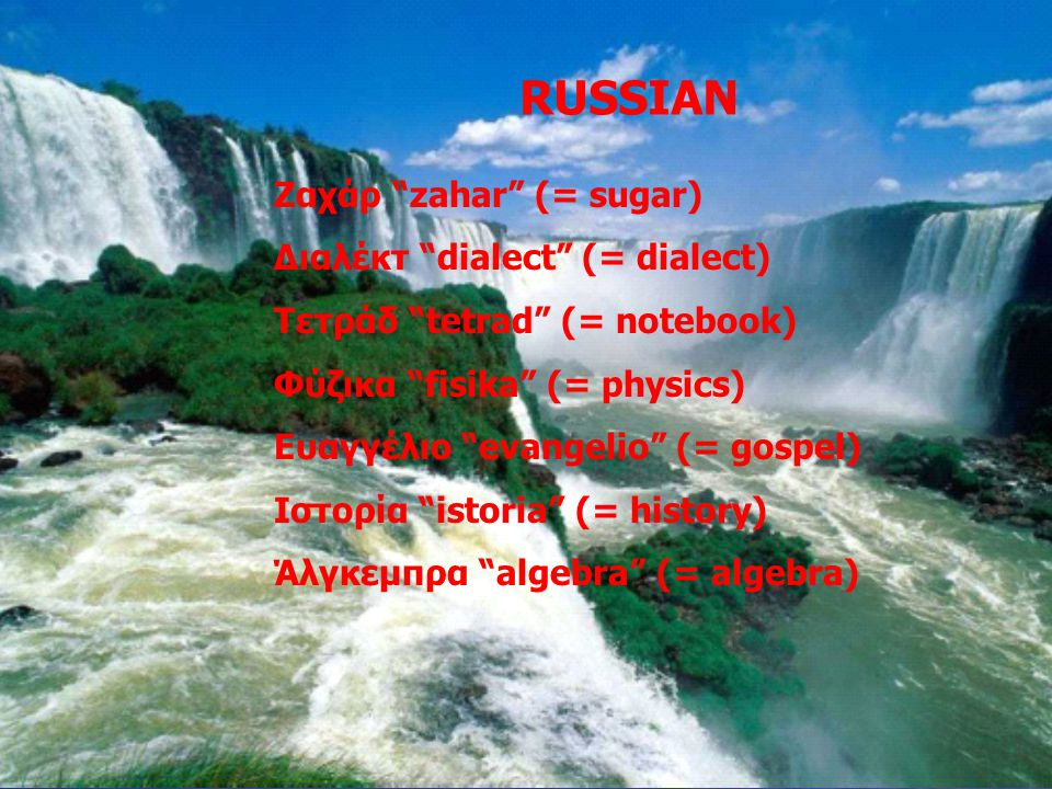 RUSSIAN Ζαχάρ zahar (= sugar) Διαλέκτ dialect (= dialect)