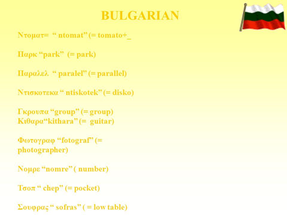 BULGARIAN Ντοματ= ntomat (= tomato+_ Παρκ park (= park)