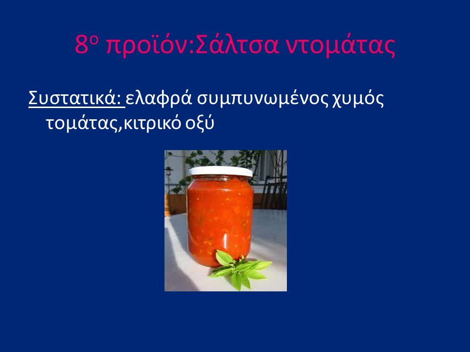 8ο προϊόν:Σάλτσα ντομάτας