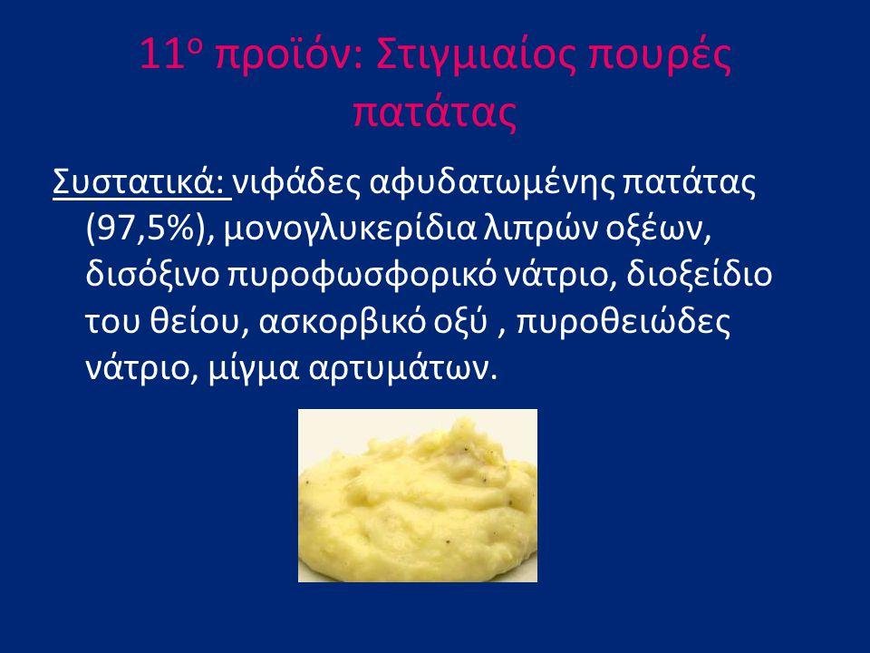 11ο προϊόν: Στιγμιαίος πουρές πατάτας