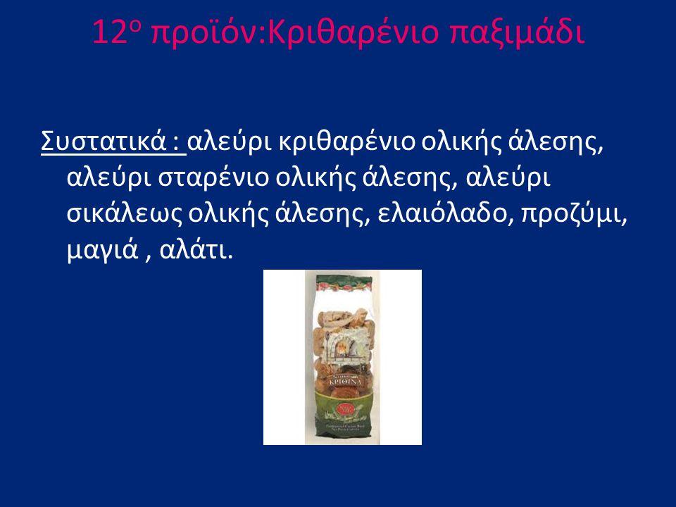 12ο προϊόν:Κριθαρένιο παξιμάδι