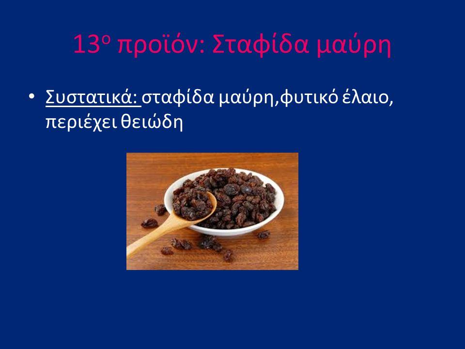 13ο προϊόν: Σταφίδα μαύρη