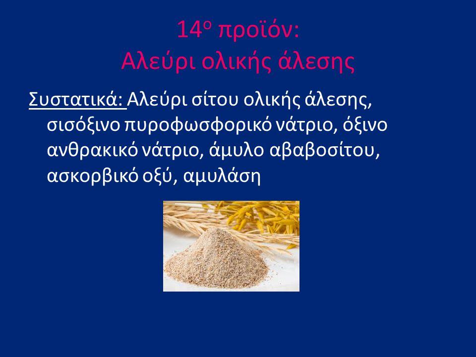 14ο προϊόν: Aλεύρι ολικής άλεσης