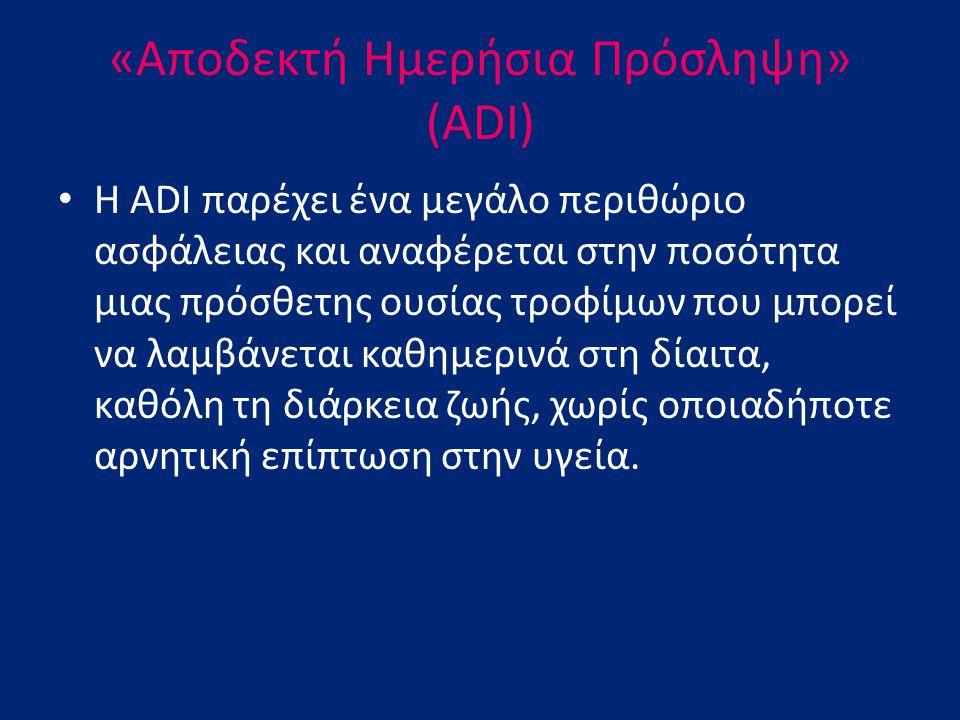 «Αποδεκτή Ημερήσια Πρόσληψη» (ADI)
