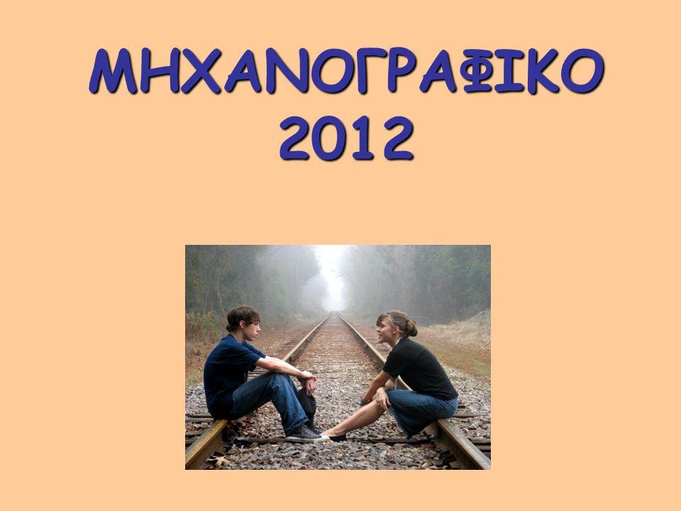 MHXANOΓPAΦIKO 2012