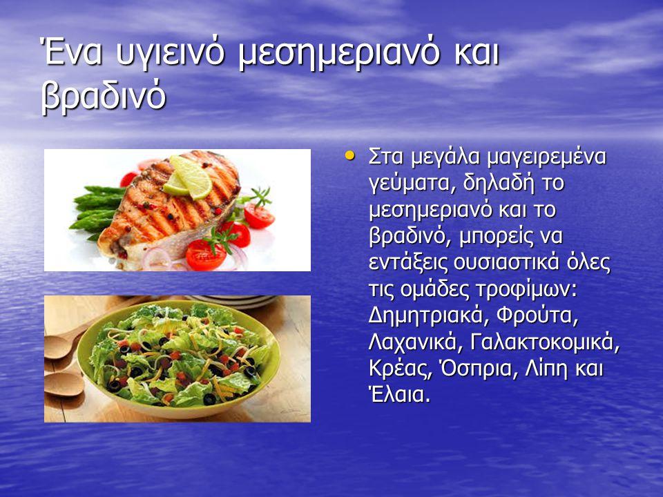 Ένα υγιεινό μεσημεριανό και βραδινό