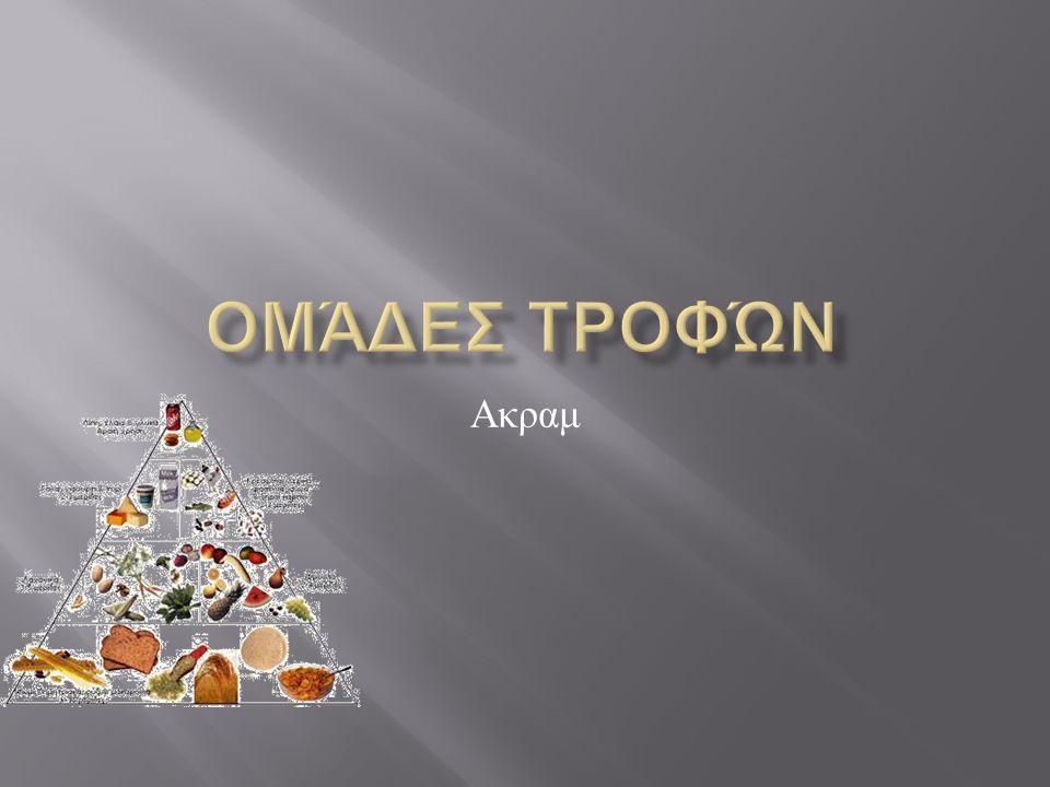 Ομάδες Τροφών Ακραμ