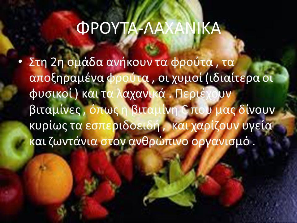 ΦΡΟΥΤΑ-ΛΑΧΑΝΙΚΑ