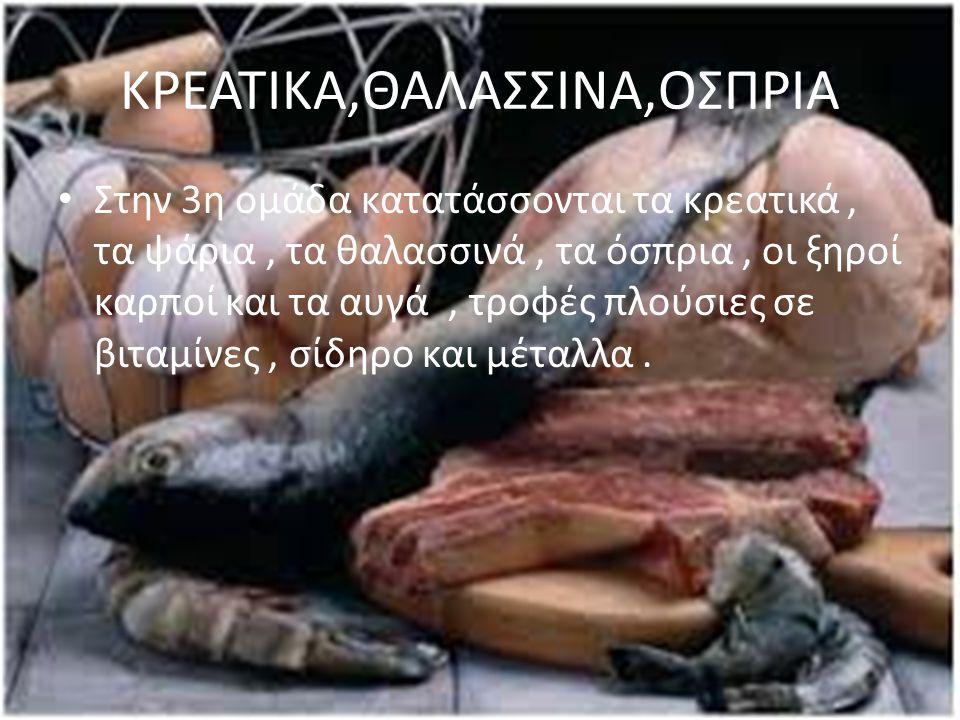 ΚΡΕΑΤΙΚΑ,ΘΑΛΑΣΣΙΝΑ,ΟΣΠΡΙΑ