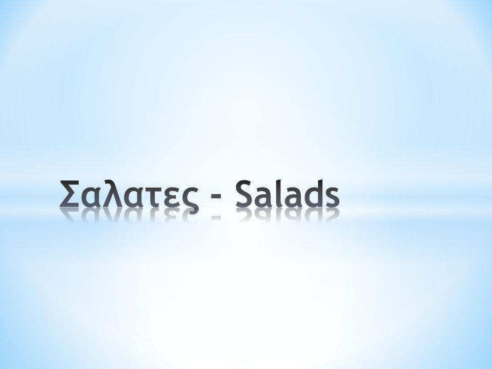 Σαλατες - Salads