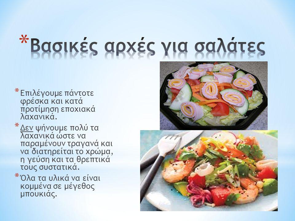 Βασικές αρχές για σαλάτες