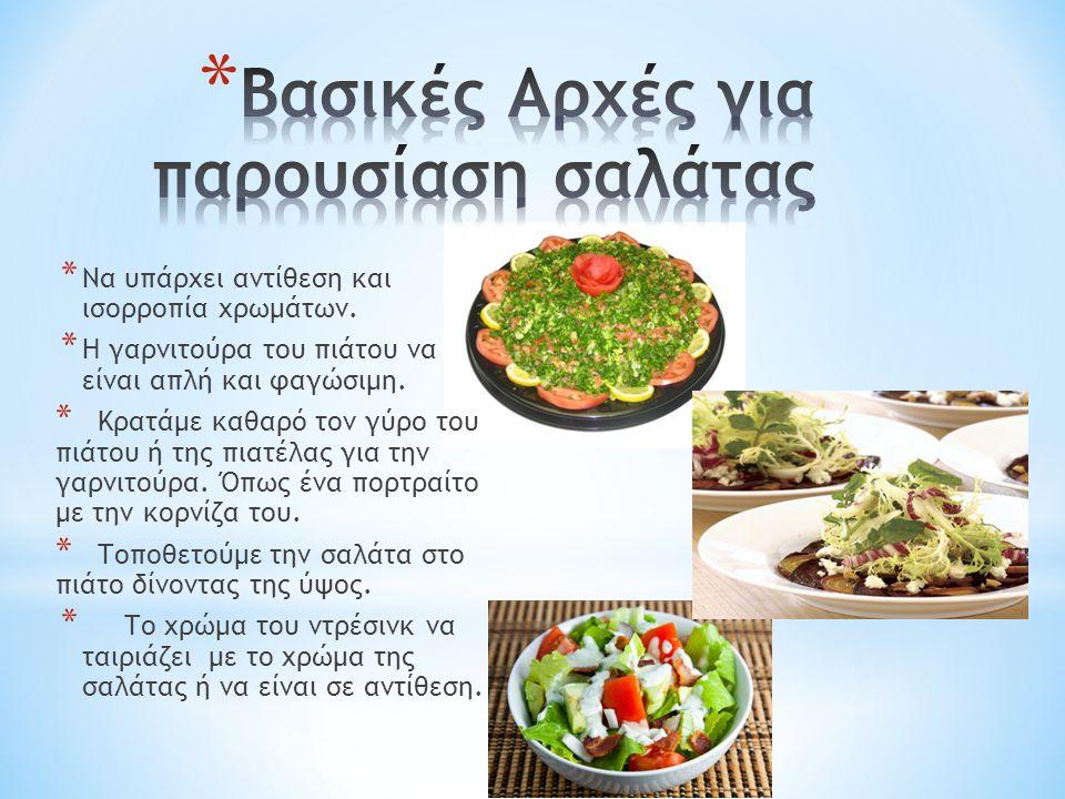 Βασικές Αρχές για παρουσίαση σαλάτας