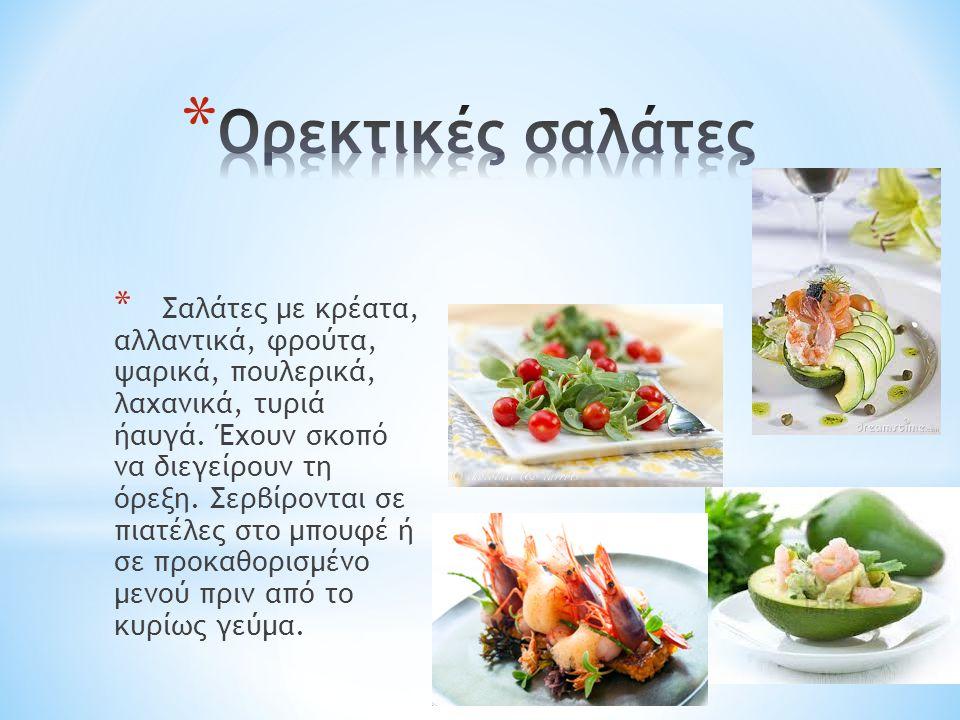 Ορεκτικές σαλάτες