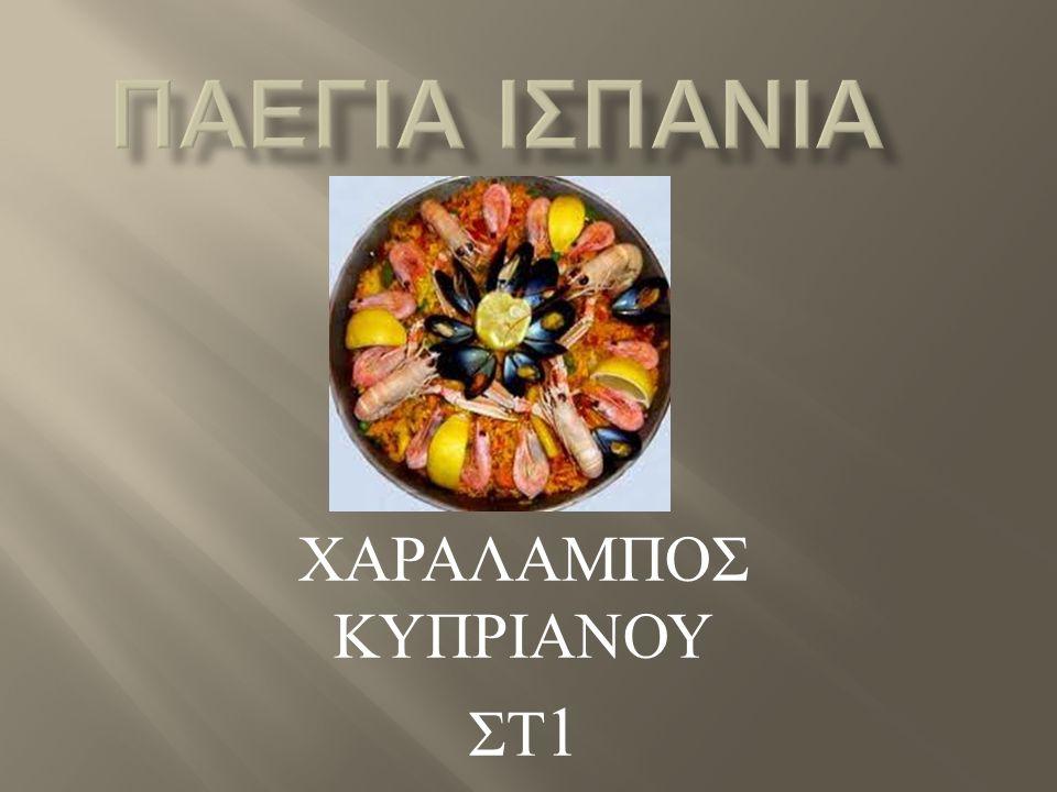 ΧΑΡΑΛΑΜΠΟΣ ΚΥΠΡΙΑΝΟΥ ΣΤ1
