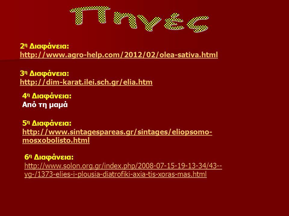 Πηγές 2η Διαφάνεια: http://www.agro-help.com/2012/02/olea-sativa.html