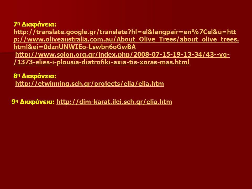 7η Διαφάνεια: http://translate. google. gr/translate