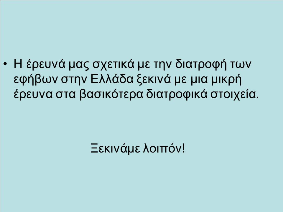 Η έρευνά μας σχετικά με την διατροφή των εφήβων στην Ελλάδα ξεκινά με μια μικρή έρευνα στα βασικότερα διατροφικά στοιχεία.