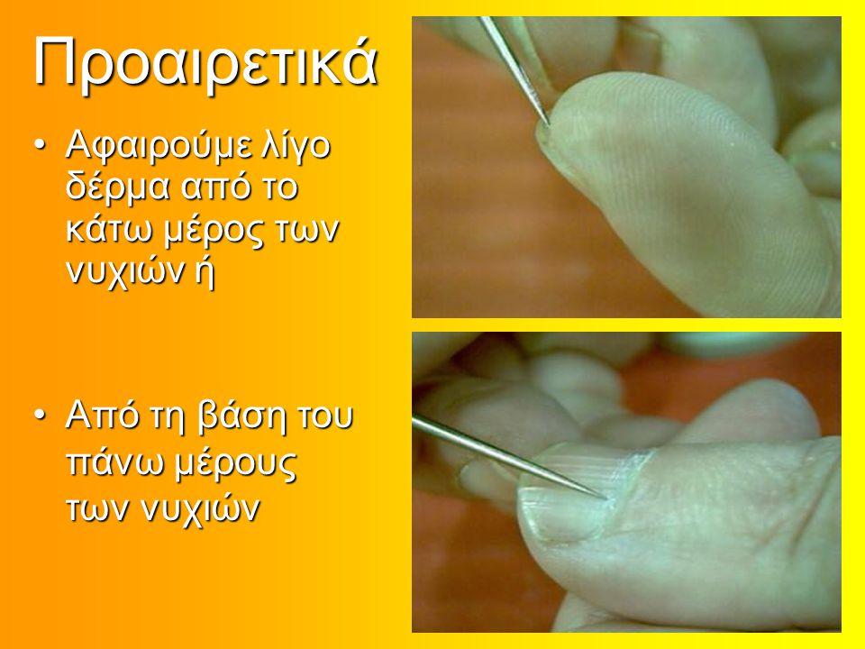 Προαιρετικά Αφαιρούμε λίγο δέρμα από το κάτω μέρος των νυχιών ή