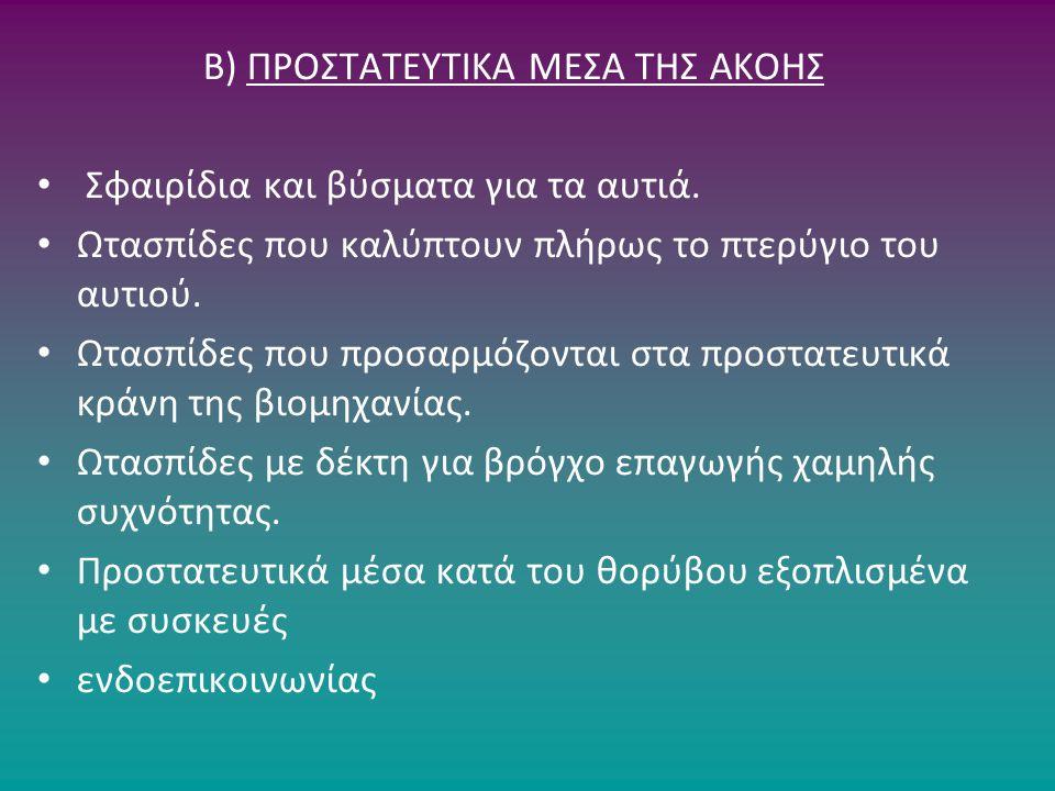 Β) ΠΡΟΣΤΑΤΕΥΤΙΚΑ ΜΕΣΑ ΤΗΣ ΑΚΟΗΣ