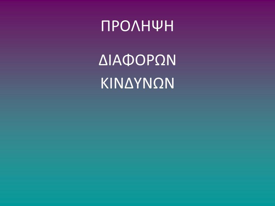 ΠΡΟΛΗΨΗ ΔΙΑΦΟΡΩΝ ΚΙΝΔΥΝΩΝ