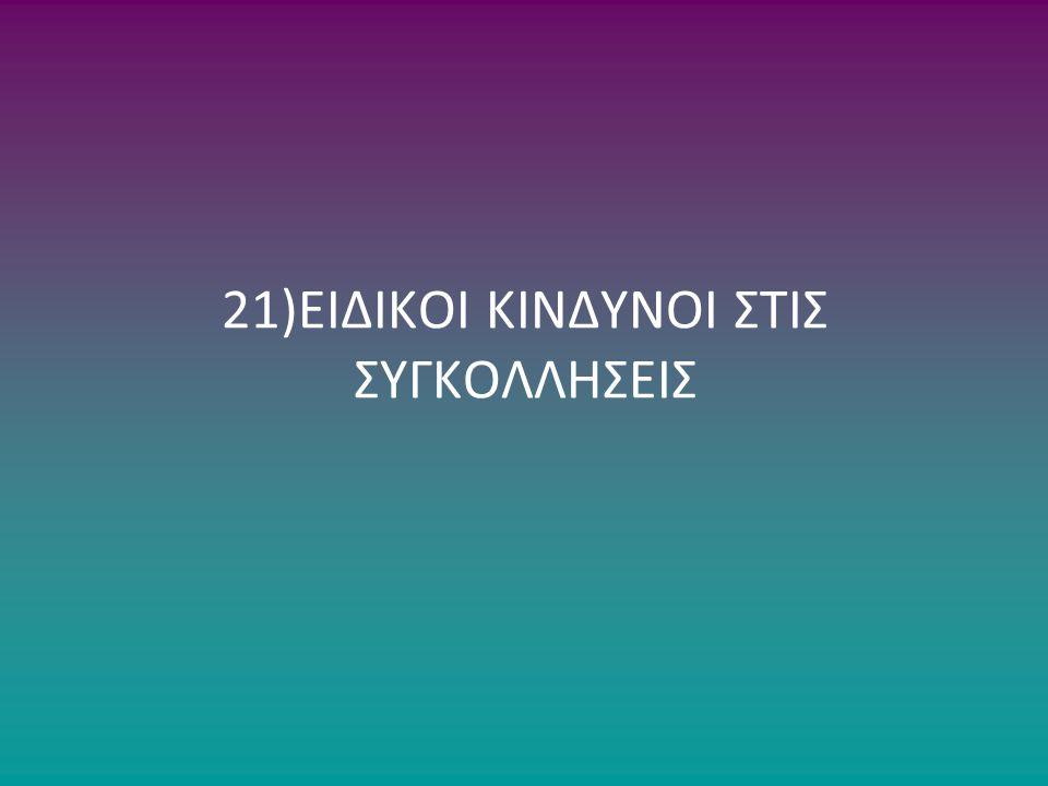 21)ΕΙΔΙΚΟΙ ΚΙΝΔΥΝΟΙ ΣΤΙΣ ΣΥΓΚΟΛΛΗΣΕΙΣ