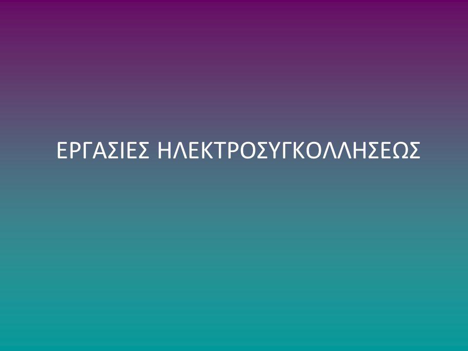 ΕΡΓΑΣΙΕΣ ΗΛΕΚΤΡΟΣΥΓΚΟΛΛΗΣΕΩΣ