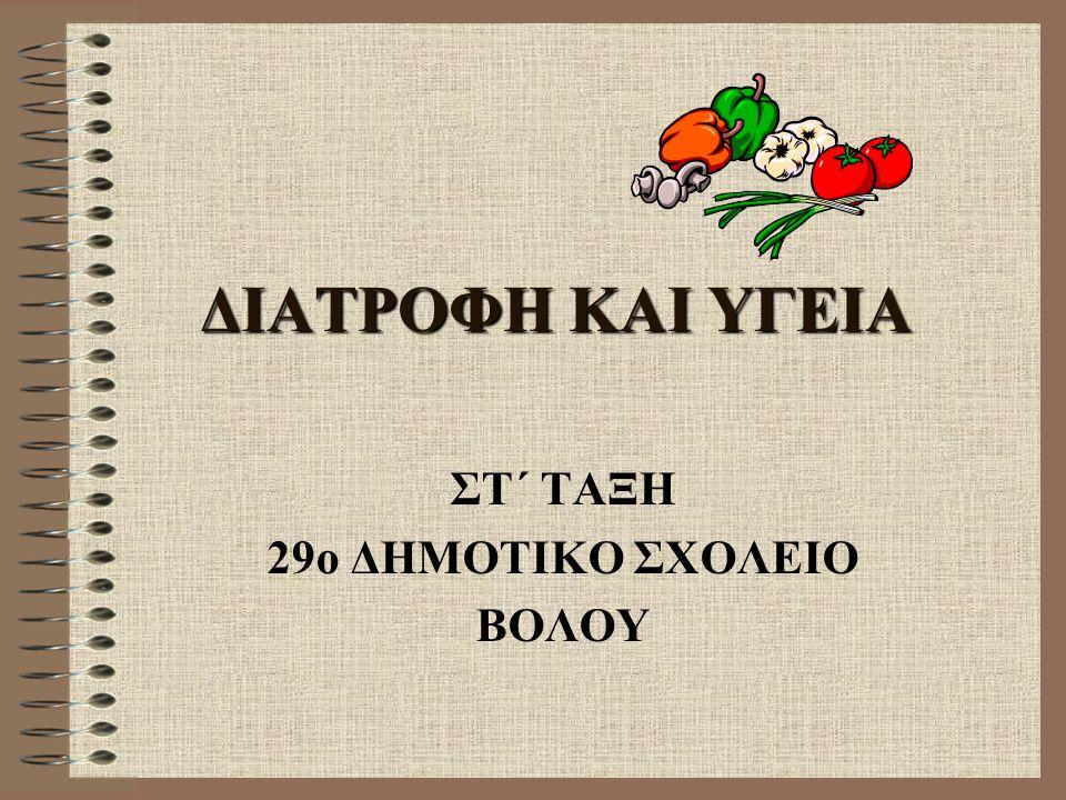 ΣΤ΄ ΤΑΞΗ 29ο ΔΗΜΟΤΙΚΟ ΣΧΟΛΕΙΟ ΒΟΛΟΥ