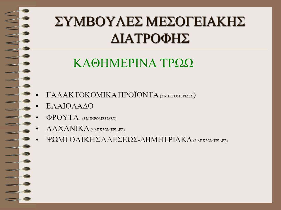 ΣΥΜΒΟΥΛΕΣ ΜΕΣΟΓΕΙΑΚΗΣ ΔΙΑΤΡΟΦΗΣ