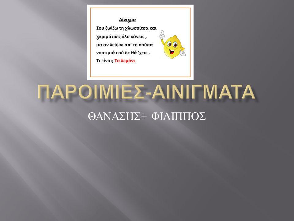 ΠΑΡΟΙΜΙΕΣ-ΑΙΝΙΓΜΑΤΑ ΘΑΝΑΣΗΣ+ ΦΙΛΙΠΠΟΣ