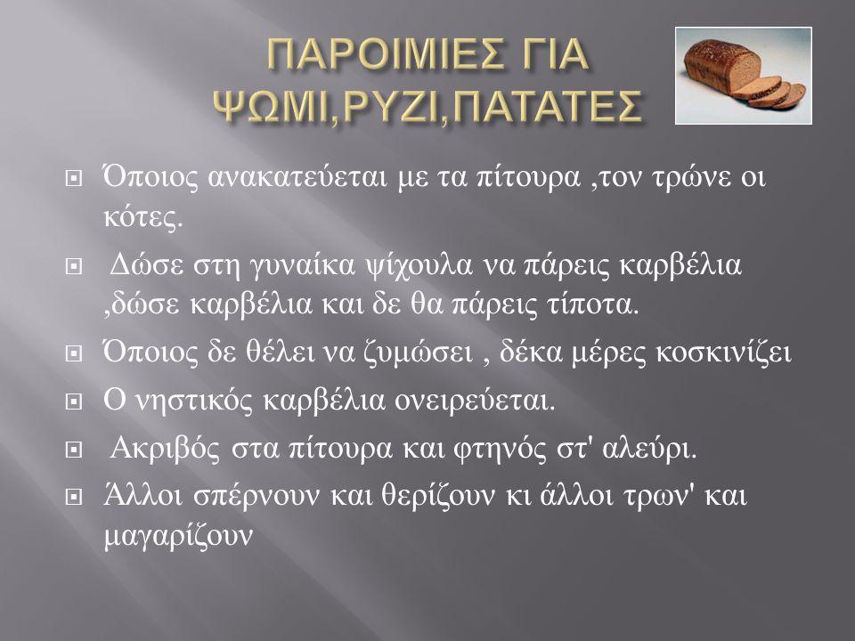 ΠΑΡΟΙΜΙΕΣ ΓΙΑ ΨΩΜΙ,ΡΥΖΙ,ΠΑΤΑΤΕΣ
